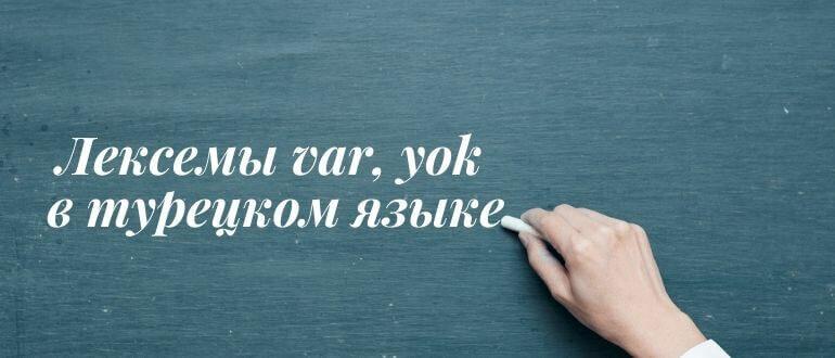 Лексемы var yok в турецком языке