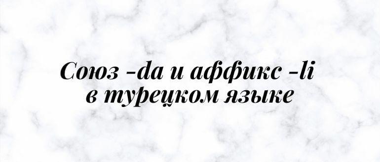 Союз -da в турецком языке