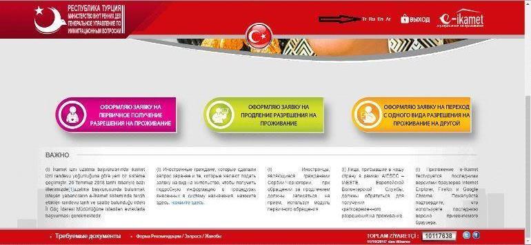 glavnaya-stranitsa-migracionnoy-slujby-turcii