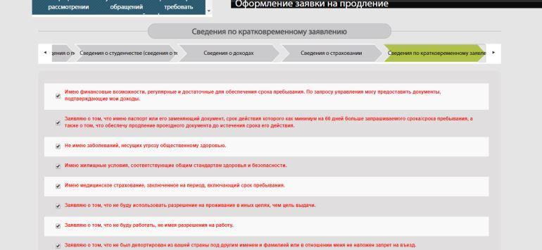 svedeniya-zayavki